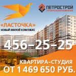 "ЖК ""Ласточка"". Студия от 1 469 650 руб.!"