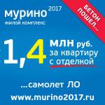Старт продаж. Мурино2017.м. Девяткино