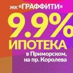 Акция! Ипотека 9,9%!