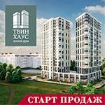 ЖК ТВИН ХАУС, Будапештская,2