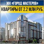 К-ры от 2.2 млн. руб. Рассрочка. Ипотека