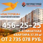 """ЖК """"Ласточка"""". 1 ккв  от 2 735 078 руб.!"""